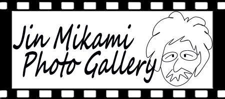 Jin Mikami Photo Gallery(三上 仁の写真画廊)