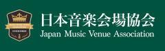 日本音楽会場協会HP